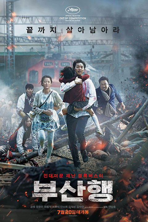Train_to_Busan_Poster_V01
