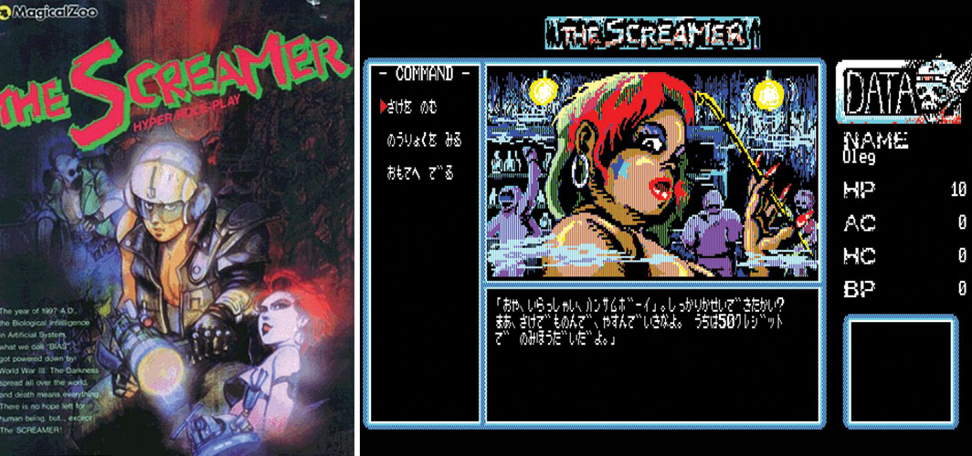 Screamer - The Evolution of Horror Videos Games 1984 -1986