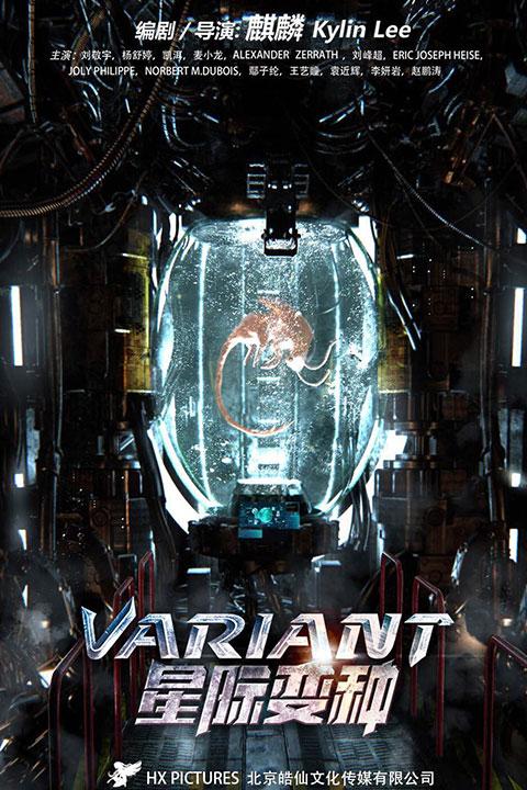 Variant (2020) - Official Trailer - Horror Trailer - Horror Land