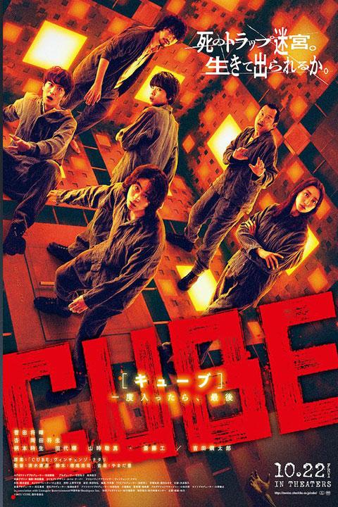 Cube (2021) - Official Poster (Japanese Horror Remake) - Horror Poster - Horror Land