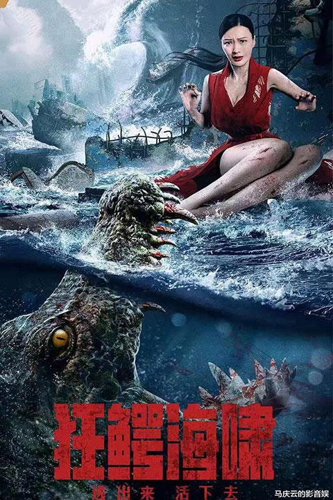 Crazy Tsunami (2021) Official Poster - Horror Land
